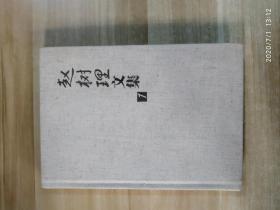 赵树理文集(第一卷)李家庄的变迁 三里湾 灵泉洞(上部)【不成套】