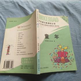 中学生语文新课标必读 童年
