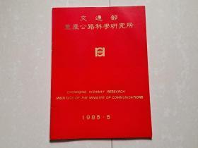 《交通部重庆公路科学研究所》画册资料1册