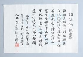 著名作家、《小兵张嘎》之父、原河北文联主席 徐光耀 书法作品《临江仙》(得自作者本人)HXTX314534