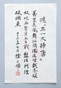 """著名作家、《小兵张嘎》之父、原河北文联主席 徐光耀 书法作品《忆""""五一大扫荡""""》(得自作者本人)HXTX314535"""