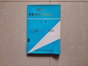 交通部重庆公路科学研究所 史稿 1965-1995年