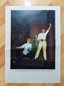 现代革命京剧样板戏红灯记剧照散页(三张)背面为七十年代素描画