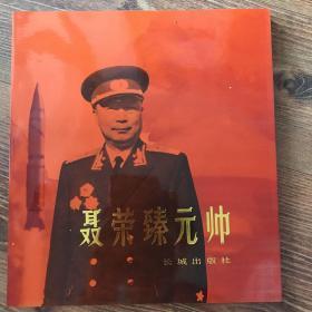 聂荣臻元帅老照片