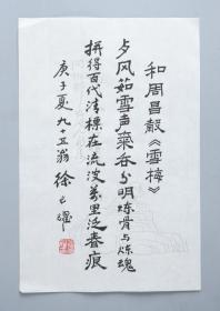 著名作家、《小兵张嘎》之父、原河北文联主席 徐光耀 书法作品《和周昌谷<雪梅>》(得自作者本人)HXTX314537