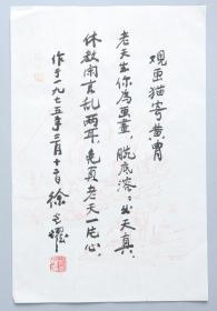 著名作家、《小兵张嘎》之父、原河北文联主席 徐光耀 书法作品《观画猫寄黄胄》(得自作者本人)HXTX314538