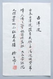 著名作家、《小兵张嘎》之父、原河北文联主席 徐光耀 书法作品《白洋淀》(得自作者本人)HXTX314539