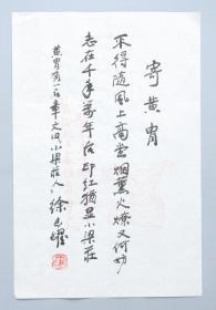 著名作家、《小兵张嘎》之父、原河北文联主席 徐光耀 书法作品《寄黄胄》(得自作者本人)HXTX314540