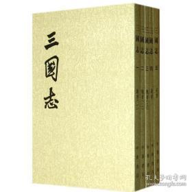 三国志(5册全)
