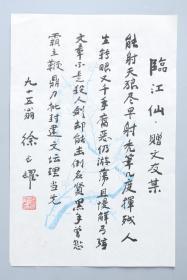 著名作家、《小兵张嘎》之父、原河北文联主席 徐光耀 书法作品《临江仙·赠文友某》(得自作者本人)HXTX314543