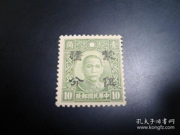 邮票   中华民国邮政  孙中山 像 蒙 疆  5分  新票