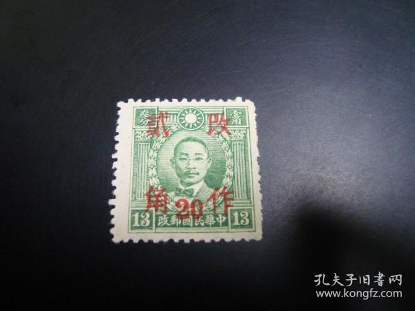 邮票   中华民国邮政  孙中山 烈士 像   改值   新票