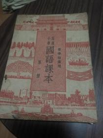 高级小学国语课本春季始业用第一册1948年版1951年印刷