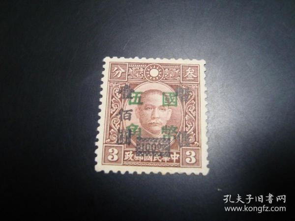 邮票   中华民国邮政  孙中山 烈士 像     新票