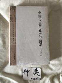 中国古代的社会与国家