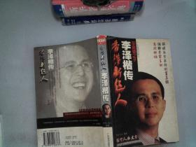 香港新超人——李泽楷传