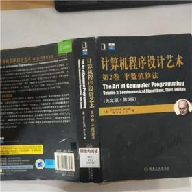 计算机程序设计艺术(第2卷)半数值算法(英文版·第3版)