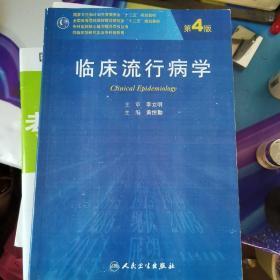"""临床流行病学(第4版)/国家卫生和计划生育委员会""""十二五""""规划教材"""