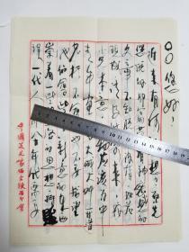 著名画家 王金岭 毛笔信札一通4页
