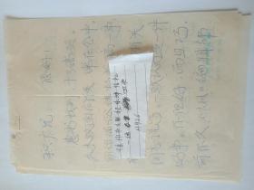 徐州市文联程乐坤信札一通四页