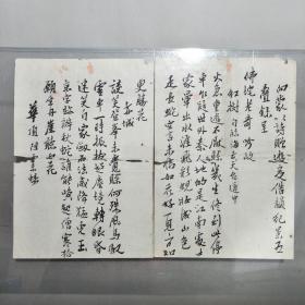 1930年左右安徽歙县县长石国柱写给张翥的诗信