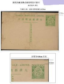 版式变异片---清四次蟠龙横式邮资明信片新片,片裁切上移,边缘与图间距减为0.55cm