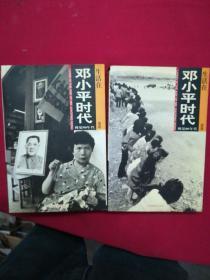生活在邓小平时代:视觉80年代+视觉90年代(上下册)