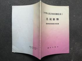 《中华人民共和国测绘法》名词解释