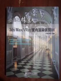 《水晶石技法 3ds Max/VRay室内渲染表现III》(16开平装)九品