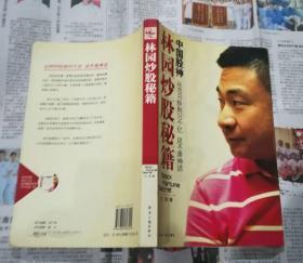 中国股神林园炒股秘籍
