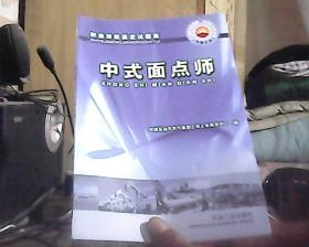 职业技能鉴定试题集:中式面点师