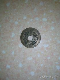 黄亮康熙通宝背浙,2.5厘米,保真