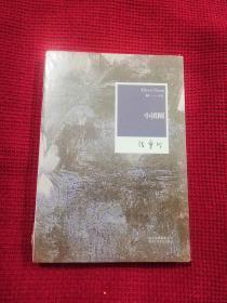 小团圆:张爱玲全集05——小说