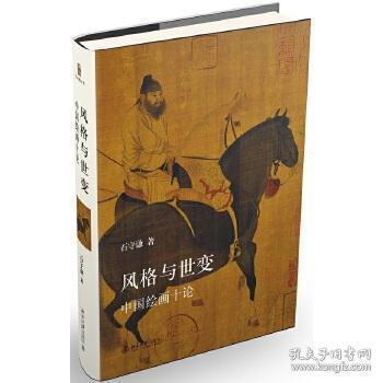 风格与世变:中国绘画十论