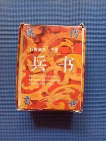 传世藏书.子库.【兵书--1,2册全】