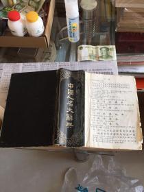 (2)中国人名大辞典