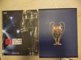 足球周刊出版 欧冠60年,全新,带飞机盒,未开封
