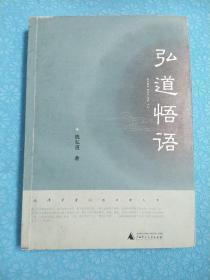 弘道悟语(签赠本)