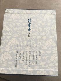 陈寅恪文集(全十册)(盒装平装版)(盒子有碰伤,书没问题)