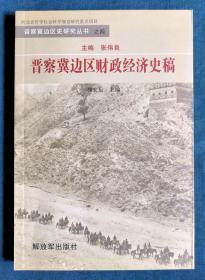 晋察冀边区财政经济史稿(家藏如新)