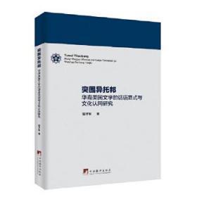 突围异托邦(华裔美国文学的话语范式与文化认同研究) 正版 [中国]寇才军 9787511736444