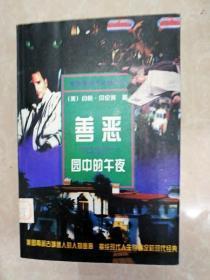 HA2005623 善恶园中的午夜(一版一印)