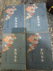 金陵春梦,第6册,第7册,两本第8册。