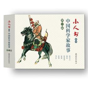 小人书系列-中国科学家故事第二辑6册