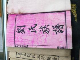 刘氏三修族谱