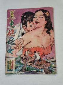 50年代金像奖小说丛《鲨鱼礁妖女》附插图