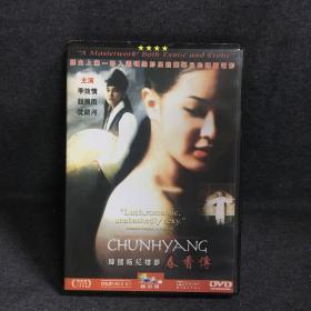 春香传 特别版 韩国版红楼梦    DVD     光盘  碟片   盒装 (个人收藏品) 外国电影 绝版