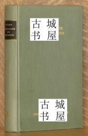 稀缺《 算术原理  2卷合一 》  精装。约1962年出版。
