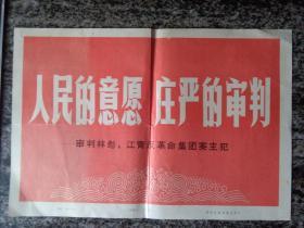 人民的意愿 庄严的审判-审判林彪、江青反革命集团主犯 (21-50张,张贴过,含剪开文字说明)