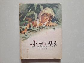 小武工队员  1964年10月 1版2印。